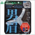 KQ1510 メンズアイブローガイド 男眉 貝印 メイクアップ小物