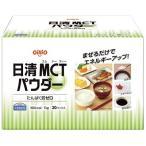 日清MCTパウダー 13g×30 日清オイリオ【RH】