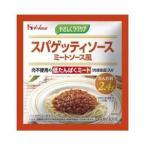 ラクケア 低たんぱくミート スパゲッティソース ミートソース風 100g【6個セット】 ハウス食品【YS】