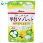 ピジョンサプリメント かんでおいしい葉酸タブレット 60粒 ピジョン 【PI】