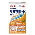 送料無料 メイバランスリハサポートMini 125mlX24本 明治【YS】