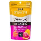 【メール便】グミサプリ 還元型CoQ10プラセンタ 10日分 UHA味覚糖 ユーハ味覚糖【PT】