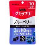 グミサプリ ブルーベリー 10日分 UHA味覚糖 ユーハ味覚糖【PT】