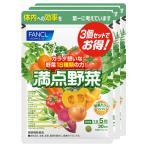 ファンケルFANCL満点野菜約90日分 150粒×3袋【SM】
