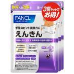 ファンケルFANCL えんきん 約90日分 60粒×3袋(徳用3袋セット)機能性表示食品【SM】