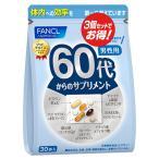 ファンケルFANCL 60代からのサプリメント 男性用 45〜90日分(徳用3個セット)30袋(1袋中7粒)×3