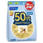 ファンケル FANCL 50代からのサプリメント 男性用 90日分(30袋×3)【店頭受取対応商品】