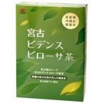 『宮古ビデンスピローサ茶(3.0g×30包)』
