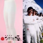 ポイント10倍【送料無料】健繊 ひだまり極 紳士ズボン下 サイズM KW951 オフホワイト