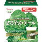 ヤクルト まろやかケール 4.5g×60袋 ヤクルトヘルスフーズ 青汁 【RH】
