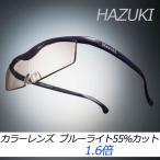送料無料 ハズキルーペ コンパクト(標準レンズ)カラーレンズ ブルーライト55%カット(フレーム紫)1.6倍【RH】