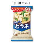 いつものおみそ汁 とうふ 10g×10食 アマノフーズ【TM】