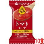 Theうまみ トマトスープ 12.5g【10食セット】フリーズドライ アマノフーズ【TM】