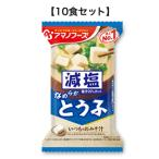 減塩いつものおみそ汁 とうふ 10.3g【10食セット】 アマノフーズ【TM】