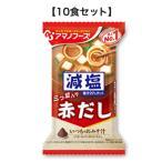 減塩いつものおみそ汁 赤だし(三つ葉入り) 8g【10食セット】 アマノフーズ【TM】