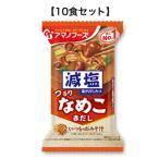 減塩いつものおみそ汁 なめこ(赤だし) 8g【10食セット】 アマノフーズ【TM】