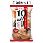 10品目の一杯 あかねの椀(赤みそ) 10g【10食セット】アマノフーズ【TM】