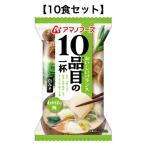 10品目の一杯 わかばの椀(白みそ) 15.7g【10食セット】アマノフーズ【TM】