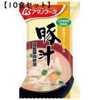 化学調味料無添加みそ汁 豚汁 12.5g×10食 味噌汁 アマノフーズ【TM】