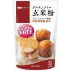 訳あり 賞味期限 2020/2/3 グルテンフリー 玄米粉 300g 熊本製粉