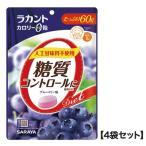 ラカント カロリーゼロ飴 ブルーベリー味 60g【4袋セット】 サラヤ【RH】