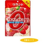 ラカントカロリーゼロ飴 いちごミルク 60g【4袋セット】 サラヤ【RH】