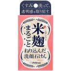 米麹まるごとねり込んだ洗顔 75g ペリカン石鹸【PT】