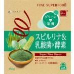 ファインスーパーフード スピルリナ&乳酸菌×酵素 150g 株式会社ファイン【RH】
