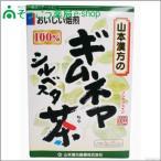 山本漢方 ギムネマ茶100%3g*20包 山本漢方製薬 健康茶葉 【健康食品】  【PT】【N】