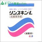 エーザイ リンスキンL 20包 エーザイ  衛生材料 【衛生用品】  【未1】【PT】【N】