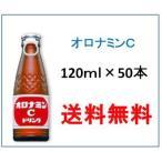【送料無料】オロナミンC 120ml×50本 大塚製薬