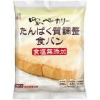 キッセイ ゆめベーカリー たんぱく質調整食パン100g×20袋 キッセイ薬品工業 低たんぱく パン たんぱく質【YS】