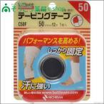バトルウィン テーピングテープ 50mm×12m(1ロール) C50F ニチバン【RH】