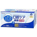 オーラルプラス 口腔ケア綿棒 50本入 和光堂 介護用品 【RH】