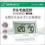 ≪管理医療機器≫テルモ 上腕式電子血圧計 ES-W300ZZ 【PT】