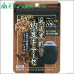 熟成黒酢入り 納豆キナーゼ 60球 [ナットウキナーゼ(納豆キナーゼ)] 井藤漢方製薬【RH】