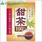 【年末セール】甜茶100% 2g×30包 井藤漢方製薬 健康茶葉【PT】