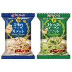 ビストロリゾットセット 3種のチーズ/ほうれん草とチーズ 4食×2 フリーズドライ アマノフーズ【TM】