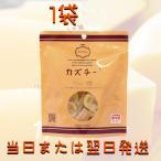 在庫有 井原水産 カズチー 1袋 数の子 珍味 チーズ