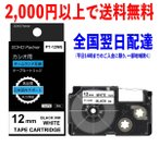 12mm 白地黒文字 SOHO Partner カシオ用 ネームランド互換 テープカートリッジ