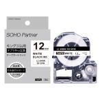 キングジム用 テプラPRO互換 テープカートリッジ SS12KW(SS12K強粘着版) 白地黒文字