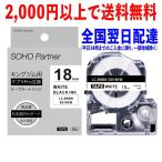 キングジム用 テプラPRO互換 テープカートリッジ SS18KW(SS18K強粘着版) 白地黒文字