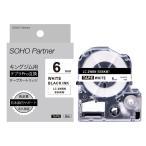 キングジム用 テプラPRO互換 テープカートリッジ SS6KW(SS6K強粘着版) 白地黒文字