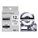 キングジム用 テプラPRO互換 テープカートリッジ ST12KW(ST12K強粘着版) 透明地黒文字