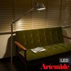 スタンドライト/Artemide Tolomeo LETTURA SILVER(アルテミデ トロメオ)フロアスタンド(LEDタイプ)