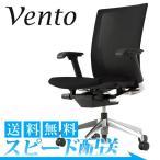 【即納商品】 イトーキ Vento(ヴェントチェア)ストライプレイヤーファブリック/ADJ肘付(ランバーサポート付)/アルミミラー脚