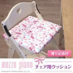 【Web限定】 メゾピアノ mezzo piano チェアクッション 座布団 学習椅子用 CC-9MP1