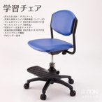 イトーキ学習椅子2015 / トワイス KS7(張地:ソフトレザー)回転チェア