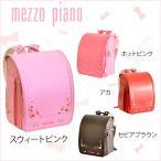 ランドセル メゾピアノ ロマンティックストロベリーキュート 2018年 モデル クーポンで3000円...