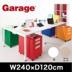 大型デスク  Garage マルチパーパステーブル 幅240cm(幅120cm天板×2) 奥行120cm 配線ダクト付 MP-2412SS